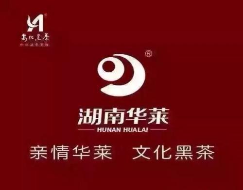 湖南华萊生物科技有限公司